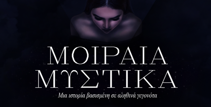 """Παρουσίαση στη Σπάρτη του βιβλίου """"Μοιραία Μυστικά"""" της Μαρίας Πλαγάκη"""